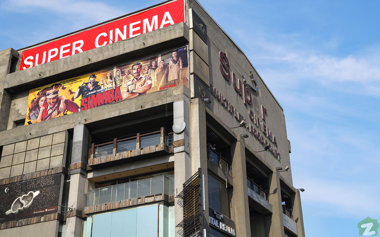 Super Cinema is 6 minutes' drive away.