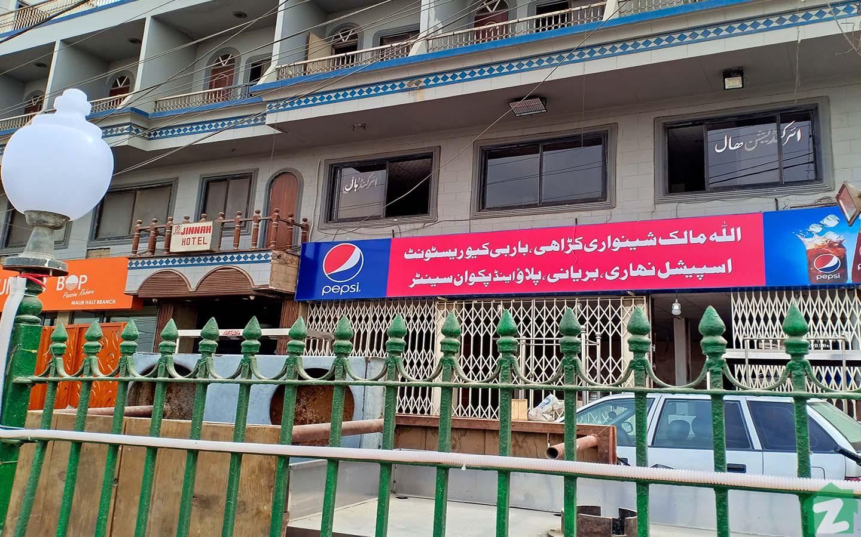 restaurant in Malir Town Karachi