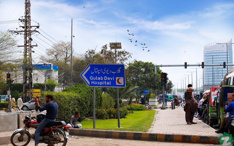 Gulab Devi Hospital is a popular hospital located on Ferozepur Road Lahore