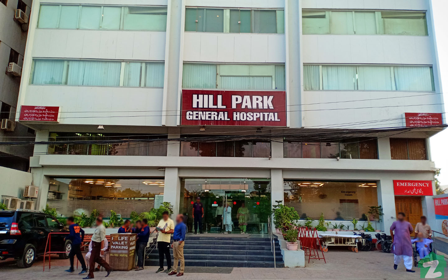 Hill Park Hospital offers many medical services.
